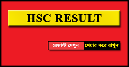 HSC Results