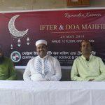 Ifter & Doa Mahfil 2019